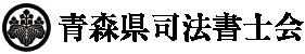 青森県司法書士会